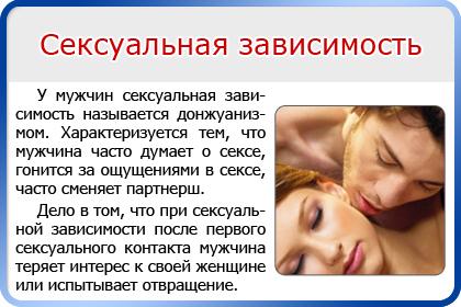 seksualnaya-zavisimost-k-odnomu-partneru