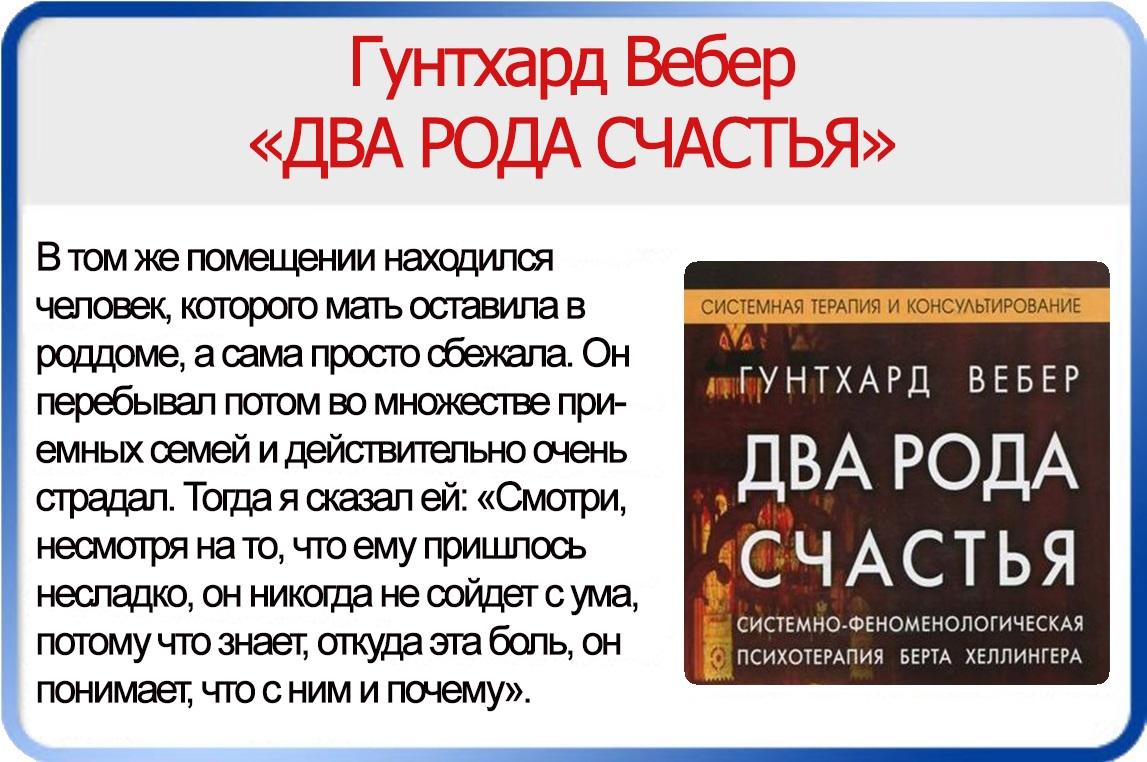 ГУНТХАРД ВЕБЕР ДВА РОДА СЧАСТЬЯ СКАЧАТЬ БЕСПЛАТНО